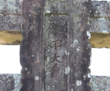 琴平神社 龍石海岸