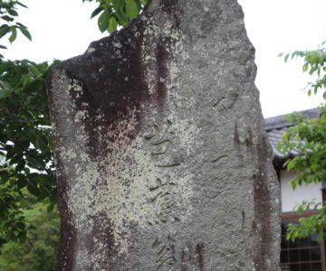 芭蕉翁の句碑