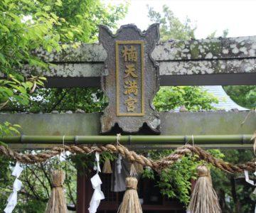 淡島神社 楠天満宮