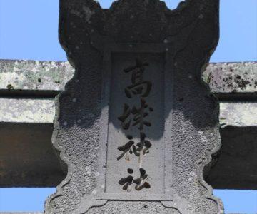 高城神社 神額