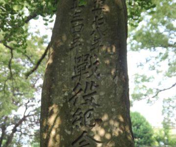 温泉神社 戦役記念碑