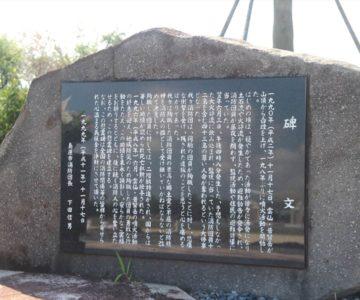 雲仙普賢岳噴火災害消防殉職者の碑