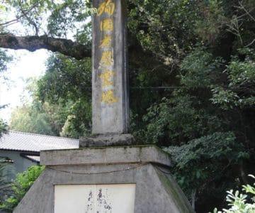 温泉熊野神社 慰霊塔