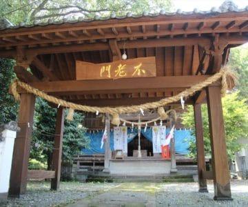 温泉熊野神社 不老門