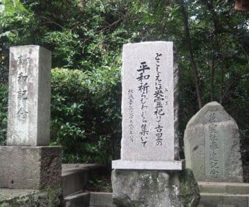 諏訪神社 石碑