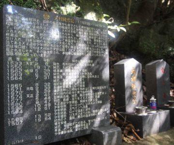 猿場稲荷神社 大村純忠公の碑