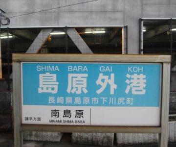 島原外港駅 駅名標