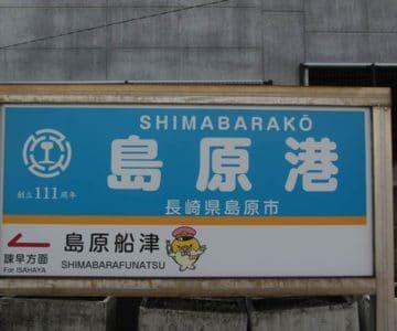島原港駅 駅名標