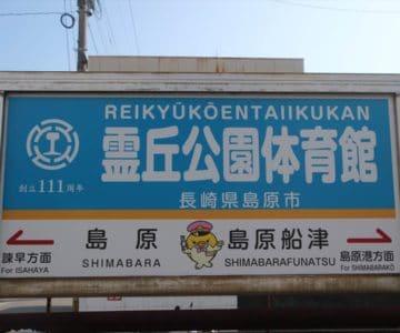 霊丘公園体育館駅