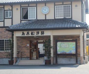島原船津駅