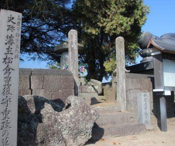 江東寺 松倉重政の墓