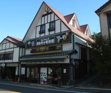 雲仙 おもちゃ博物館