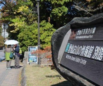 雲仙お山の情報館 別館
