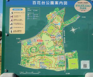 百花台公園案内図