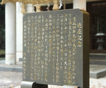 焼山神社 遷座記念
