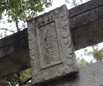 猛島神社 二の鳥居 神額