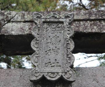猛島神社 三の鳥居 神額