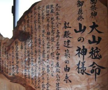 山の神社 社殿建築の由来