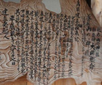 山の神社 鳥居建立の由来記