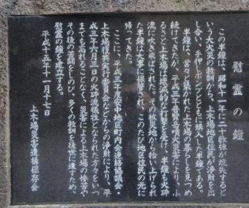 北上木場農業研究所跡 慰霊の鐘
