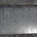 仁田団地第一公園 追悼の碑