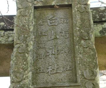 白山神社 鳥居