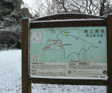 焼山園地 周辺案内図