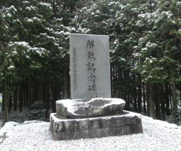 礫石原公園 解散記念碑