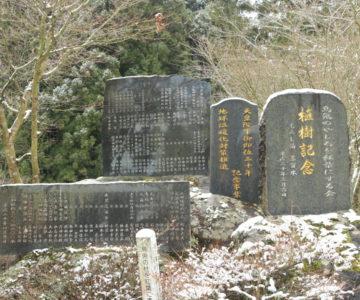 鳥兎の館 記念碑