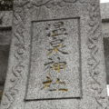 温泉神社 鳥居