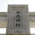 水原神社 鳥居