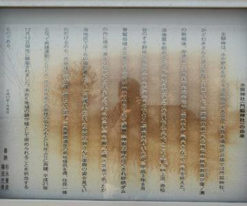 水原神社の由来