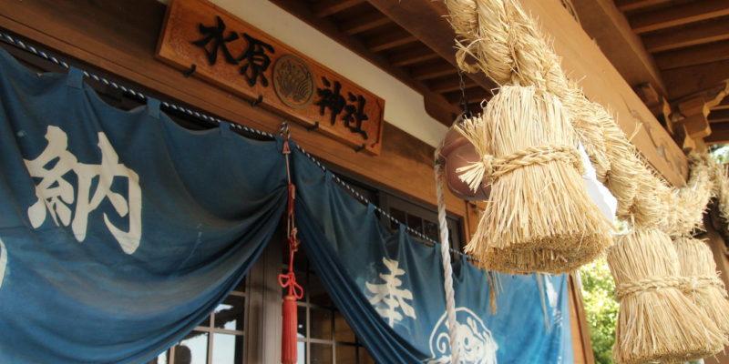 水原神社 拝殿の神額