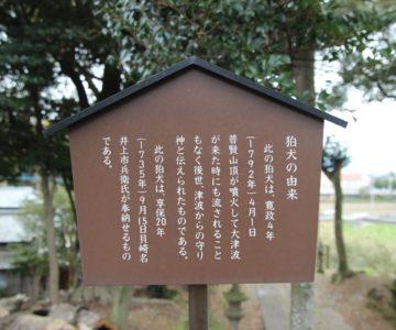 熊野神社 狛犬の由来