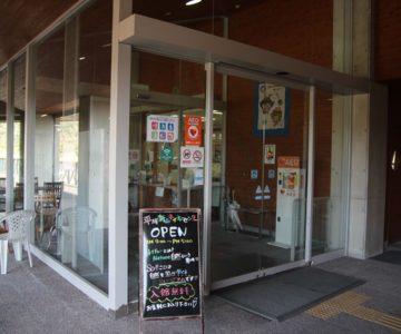 平成新山ネイチャーセンター