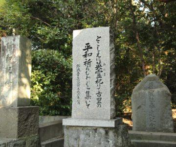 諏訪神社 記念碑