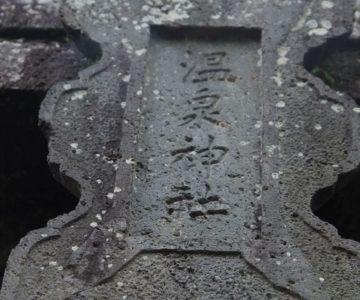大野温泉神社 鳥居