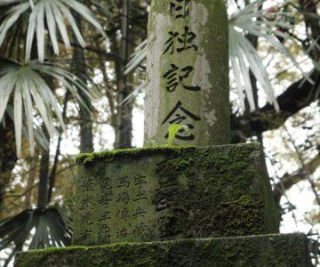 湯江温泉神社 記念碑
