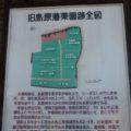 旧島原藩薬園跡全図