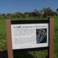 原城 三の丸跡