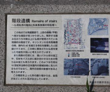 日野江城跡 階段遺構