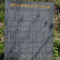 日野江神社 記念碑