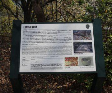 日野江場跡