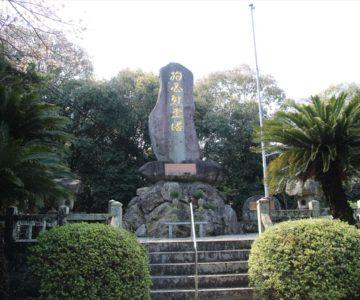 淡島公園 殉国慰霊塔