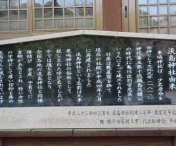 淡島神社由来