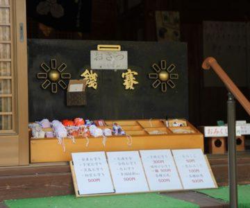 淡島神社 お守り