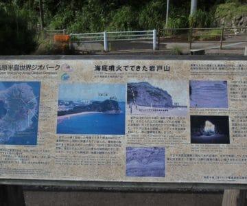 海底噴火で出来た岩戸山