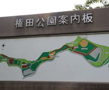 権田公園案内板