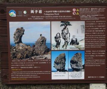 両子岩の案内