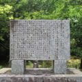 神代神社 神代神社の碑